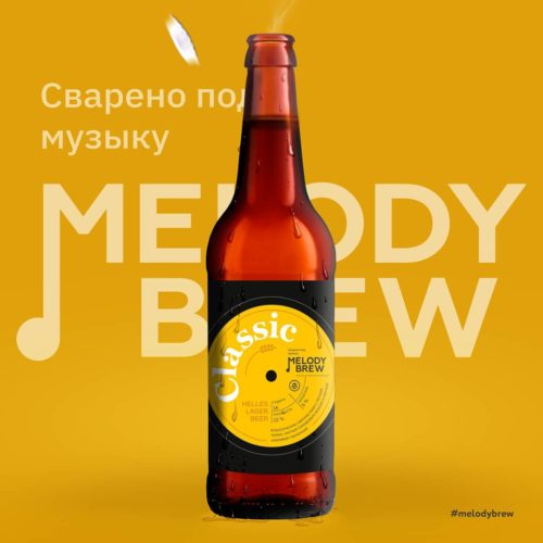 """MELODY BREW CLASSIC """"Светлый лагер"""" 0,5"""